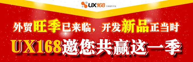 UX168新品招募专题